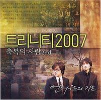 트리니티 2007 - 축복의 사람 2nd (CD)