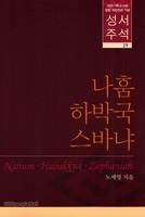 대한기독교서회 창립 100주년 기념 성서주석 29 (나훔/하박국/스바냐)