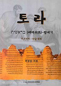 토라 (베레쉬트) 창세기 : 히브리어 - 한글 직역
