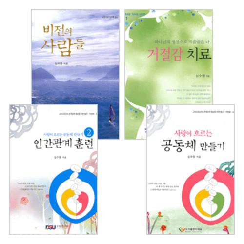 심수명의 캠프 · 수련회 · 소그룹 교재 시리즈 세트 (전4권)