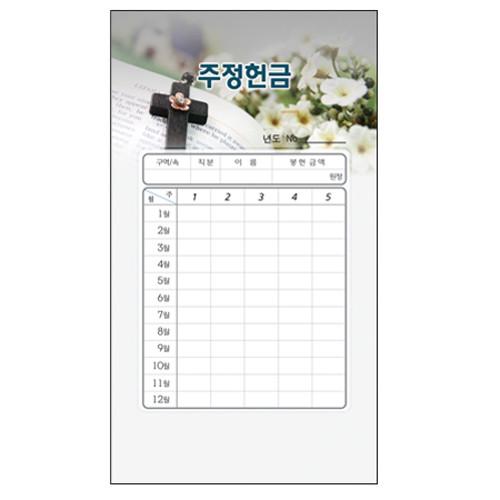 연간 스노우 주정 헌금봉투 (7308/ 주별/ 1속 50매)