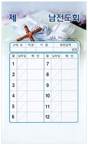 연간 스노우 남전도회 회비 헌금봉투 (7311/ 월별/ 1속 20매)