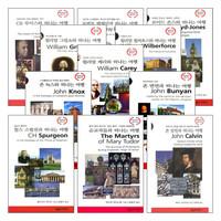 전기&여행 가이드 시리즈 세트 (전12권)
