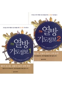 만화 열방기도정보 세트 (전2권)