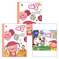예꿈3 (3~5세) 세트(전3권) - 교회학교용 교사용 입체그림책