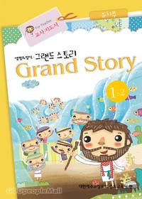 그랜드 스토리 유치부 1-2 (교사용) : 장로교 고신 공과