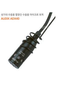 AUDIX ADX40 컨덴서 마이크 (찬양단, 연극무대용)