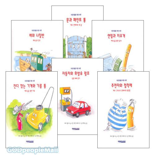 어린이들을 위한 비유 세트 (전6권)