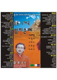 김성교수의 성지순례