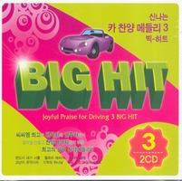 신나는 카 찬양 메들리3 빅-히트(2CD)