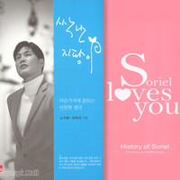 소리엘 장혁재 음반 + 도서 세트 (CD BOOK)