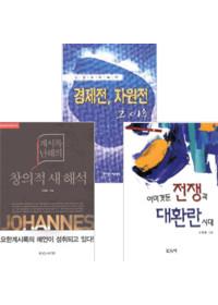 요한계시록 연구도서 시리즈 세트(전3권)