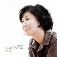 이신애 1집 - 채우심(CD)