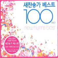 새찬송가 베스트 100 1집(3CD)