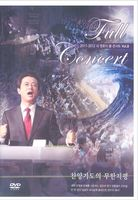 2011-2012 내영혼의 Full Concert Vol.8(DVD)