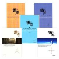 성경적인 삶 시리즈 세트(전5권)