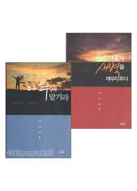 박윤선 목사 5분 새벽설교 시리즈 세트(전2권)