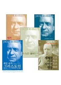 자끄 엘륄 2010년 출간(개정)도서 세트(전7권)