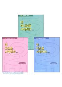 IVP 사랑하라 시리즈 세트(전3권)