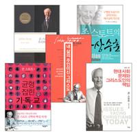 존 스토트 2011년 출간(개정)도서 세트(전5권)