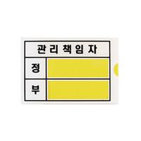 1301 - 관리책임자 (소) 아크릴 문패 사인 표지판
