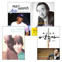 2013년 출간(개정)된 유명인들의 간증도서 세트(전4권)