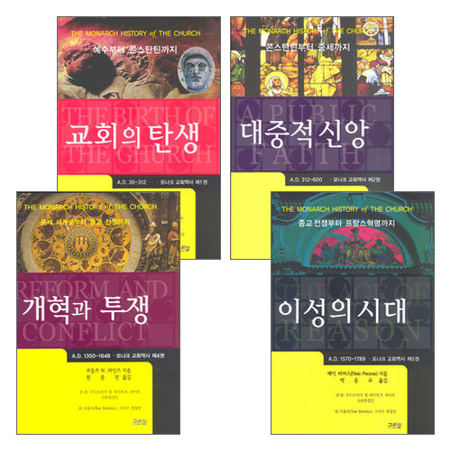 모나크 교회사 시리즈 세트(전4권)