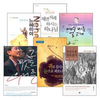 김흥규 목사 저서 세트(전6권)