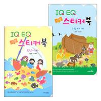 IQ EQ 성경 스티커북 신구약 세트(전2권)