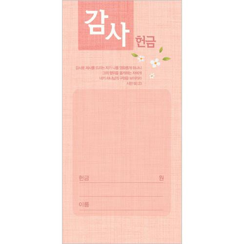 감사헌금봉투-3143 (1속 100장)