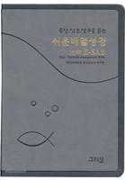 쉬운 배열 성경(신약/E-SAB/그레이)