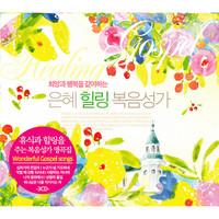 은혜 힐링 복음성가(3CD)