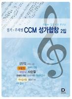 절기 주제별 CCM 성가합창 2집 (악보)