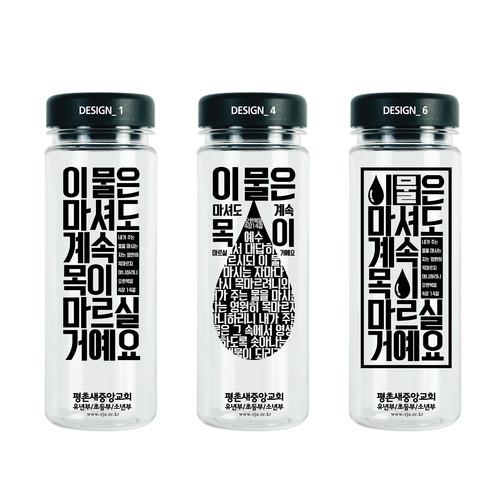★캠프코리아★50개이상 주문제작형 : 전도보틀(500ml)