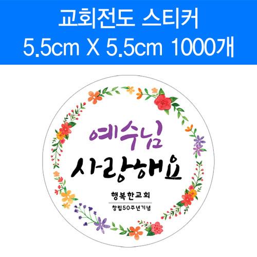 교회전도스티커 SK0009(수량 1000개)