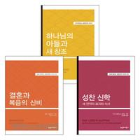 손에 잡히는 성경신학 시리즈 세트 (전3권)