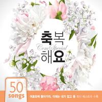 씨씨엠 스페셜 - 축복해요 (4CD)