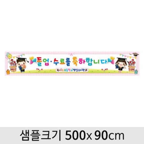 졸업현수막-102 ( 500 x 90 )