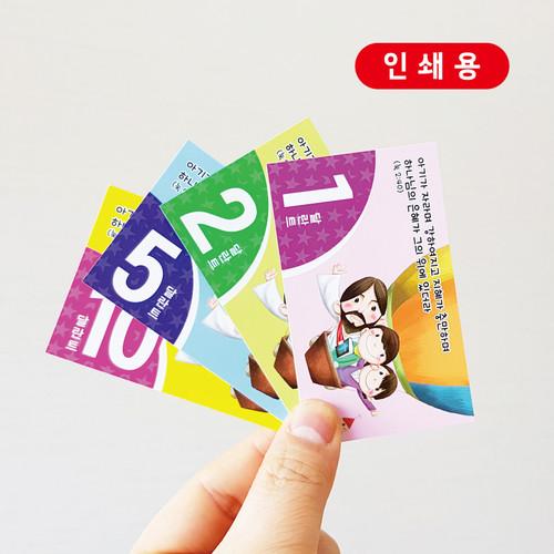 [인쇄용] 달란트카드 3 (예수님과 함께 날아요 / 1세트 500장)