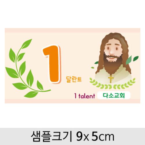 교회달란트쿠폰-005  ( 9 x 5 )