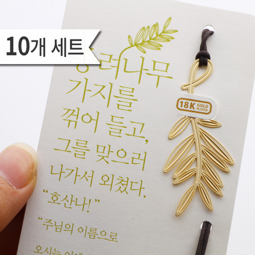 18k금장 책갈피_성경속의 식물 종려나무 (10개 set)