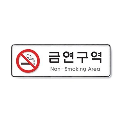 9121 - 금연구역 시스템 문패 사인 표지판
