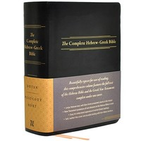 Complete Hebrew-Greek Bible (Ancient Greek Edition) (Imitation Leather)