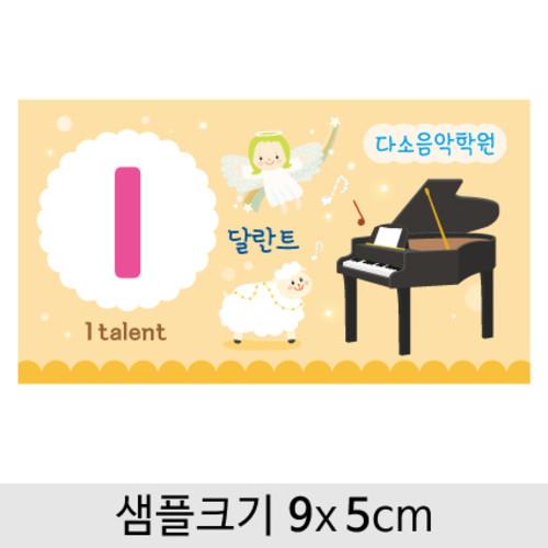 교회달란트쿠폰(피아노)-009  ( 9 x 5 )