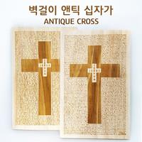 벽걸이 앤틱 십자가(소나무 통원목) 보호하심