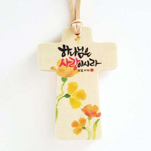 언약목걸이 - 하나님은 사랑이시라