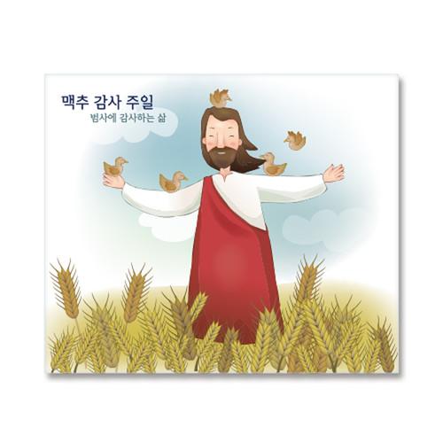 맥추감사주일현수막-004 ( 180 x 150 )