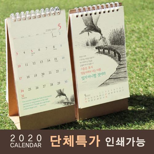 [단체인쇄용] 2020년캘린더(Small 탁상 달력)_ 날 사랑하심