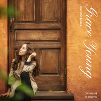 은영 - Love And Kisses (CD)