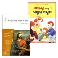 예수님이라면 어떻게 하실까? - 부모 어린이가 함께 읽는 고전 세트2(전2권)